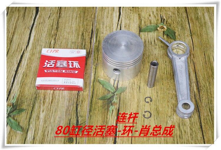O Envio gratuito de 80 # Pistão + Anel + Pino 15mm + biela Compressor de Ar Automático terno para Todos a marca Chinesa