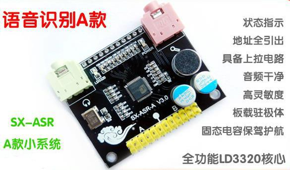 Free Shipping! A-type speech recognition module LD3320 Non-specific speech recognition ASR voice control module