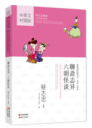 Bilingual Chosts And Wizards Spiting On Chosts By Tsai Chih Chung Cai Zhizhong's Cartoon Comic Chinese Culture Book