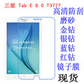 """Clear HD glossy Screen Protector protective Film For Samsung Galaxy Tab E T377 T375 T377P 8"""" inch Tablet"""