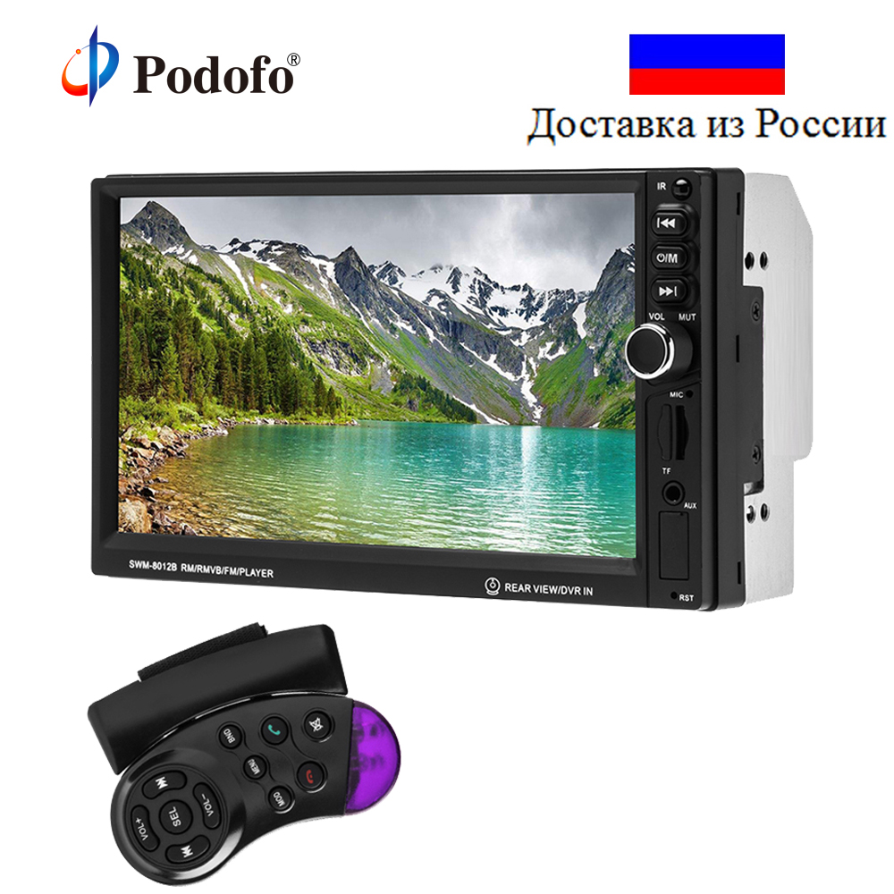 Podofo Universal Car Multimedia Radio 7 HD Touch Screen 2 din Car MP4 MP5 Player Support FM Bluetooth TF Card Rear View Camera 7 inch touch screen 2 din car multimedia radio bluetooth mp4 mp5 video usb sd mp3 auto player autoradio with rear view camera