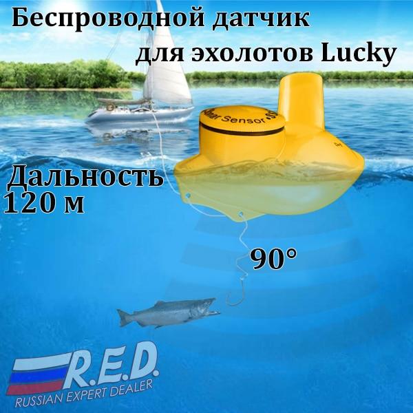 Optional Extra Wireless Sonar Sensor for FFW718, FF718LI, FF718LIC, FF718LIC-W, FF718LI-W, FF518 Lucky SNS-718S optional extra wireless sonar sensor for fish finder items