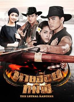 《狠毒的牛贩子头头》2017年泰国爱情电视剧在线观看