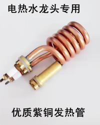 Электрическая водонагревательная труба 3000 Вт медная отопительная труба