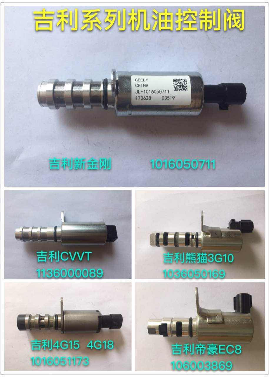 1016050711  Ocv Valve JL-4G18/15 4G20 4G24