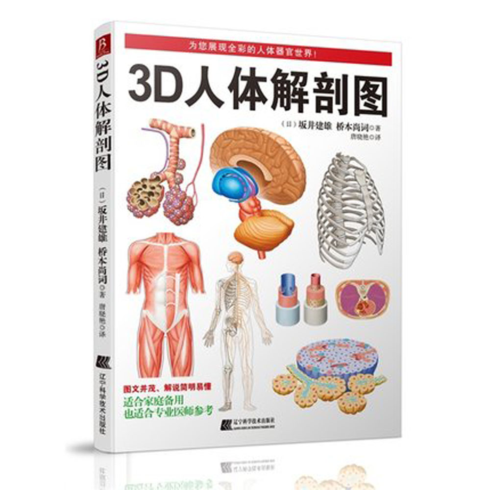 3D Human Anatomy Book:Body muscle anatomy and physiology with picture anatomy of a disappearance