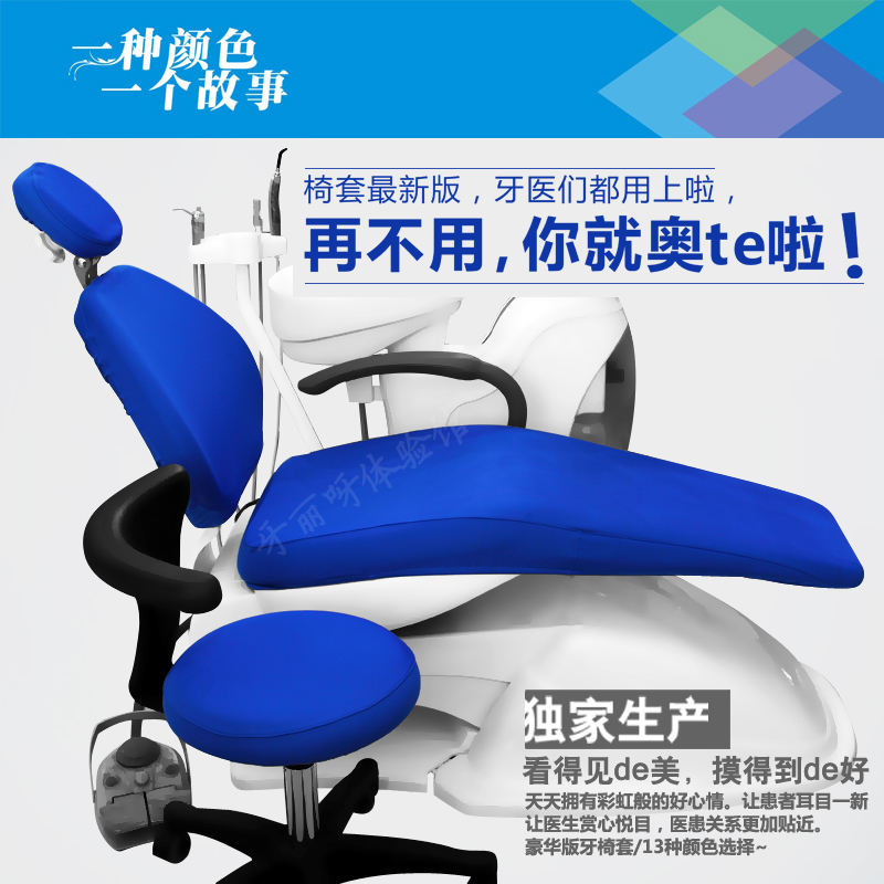 Chair cover dental chair cover thickening type dental chair piece set deluxe edition the silver chair