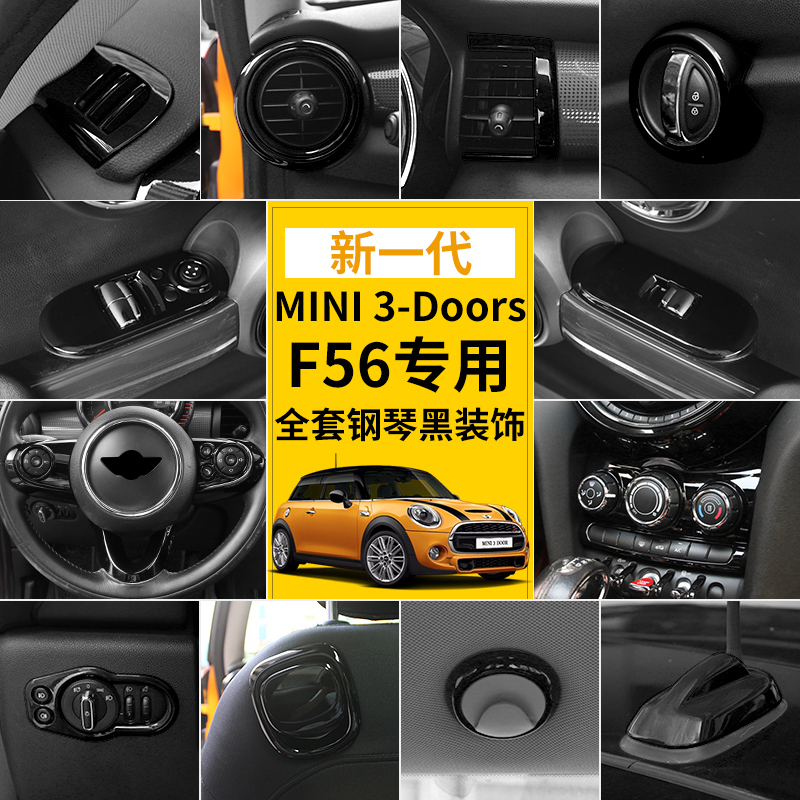 1set Special Size Black ABS Protective Decorative Shell Car Interior Decoration Modification Stickers For BMW MINI Cooper F56