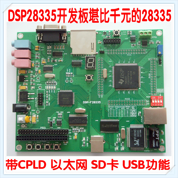 DSP28335+CPLD Development Board TMS320F28335-II Learning Board SD Card/USB/EthernetDSP28335+CPLD Development Board TMS320F28335-II Learning Board SD Card/USB/Ethernet