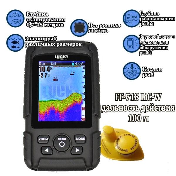 FF718LiC-W Glück Farbige Wireless Fisch Finder Sonar Sensor 45M Akku Tragbare Russisch/Englisch