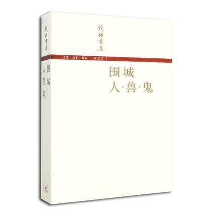 Fortress Besieged, Men, Beasts And Ghosts/Anthology Of Qian Zhongshu (Chinese Edition)