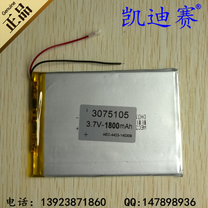 3.7v li po li-ion batteries lithium polymer battery 3 7 v lipo li ion rechargeable lithium-ion for tablet dvr 3075105 Ultra thin