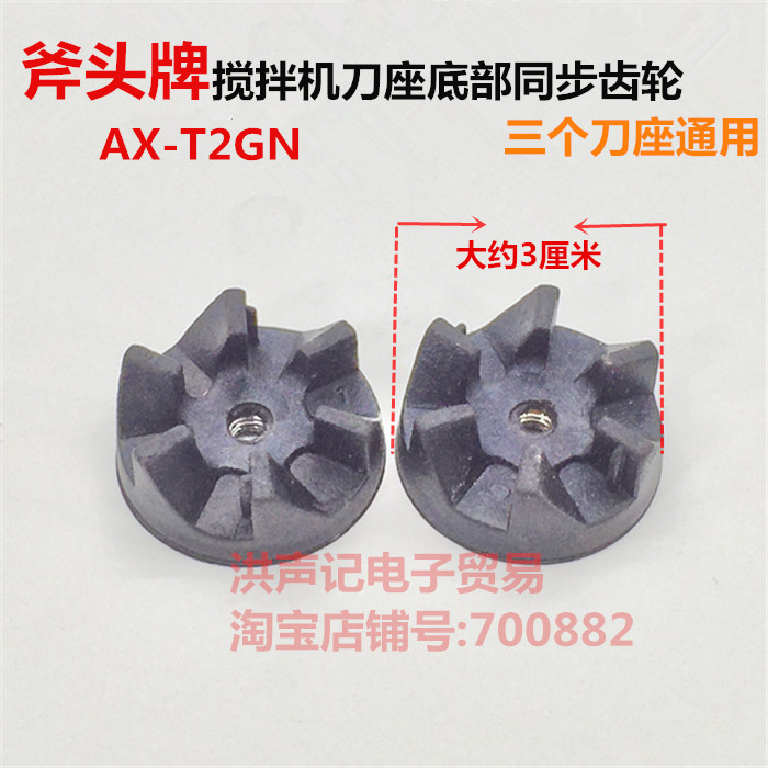 AX-T2GN mixer accessories factory make tea / food / cooking machine knife at the bottom of the synchronous gear cooking light cooking through the seasons