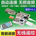 Bluetooth audio receiver module lossless car speaker amplifier modified wireless Bluetooth 4.1 circuit board