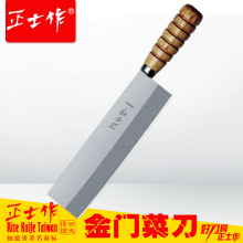 Stainless steel Kitchen Knives Cooking Tools chef knives as gifts Kinmen carving series slicing / duck/ fish / vegetable knife