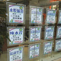 (10Units/Lot) A3 Double Sided LED Window Displays Light pocket with U Pocket for Estate Agent, Properties