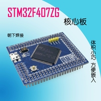 STM32F407ZGT6 Mini Version Of The Core Board Minimum System Version STM32