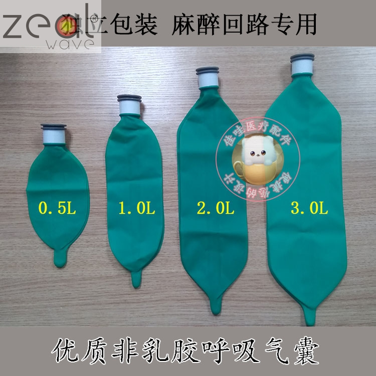 FORNon-latex Breathing Balloon Simulated Lung Anesthesia Circulation Loop Non-leak Air Bag Independent Packaging