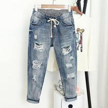 ハーレムパンツ 5XL C5338 リッピングボーイフレンドジーンズ女性の夏のストリートルースヴィンテージハイウエストのジーンズプラスサイズのジーンズ