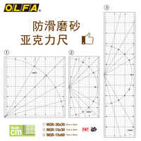 OLFA MQR ruler hobbing cutter matching ruler large scale marking acrylic scale MQR 30CMX30CM / MQR 15CMX60CM / MQR 15CMX30CM