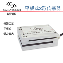 SBT291 flat plate pressure sensor Super large force area high precision force non standard S type circular s type high precision beam load cell scale weighting sensor 5000kg