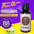 Liniment for external use drug effects leukoplakia net removal of psoralen tincture syrup melanocyte growth 50ml Body