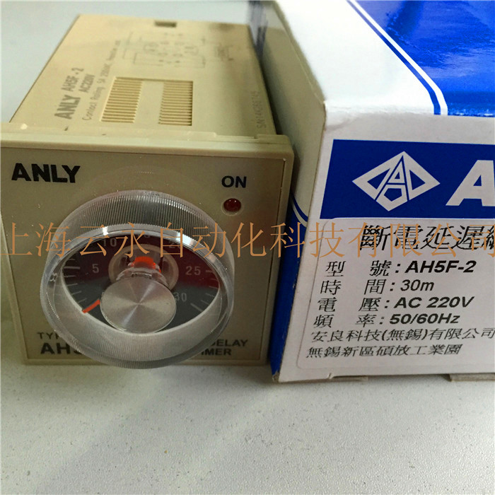 AH5F Taiwan Anliang ANLY limited time relay AH5F-2 genuine taiwan research anv time relay ah2 yb ac220v