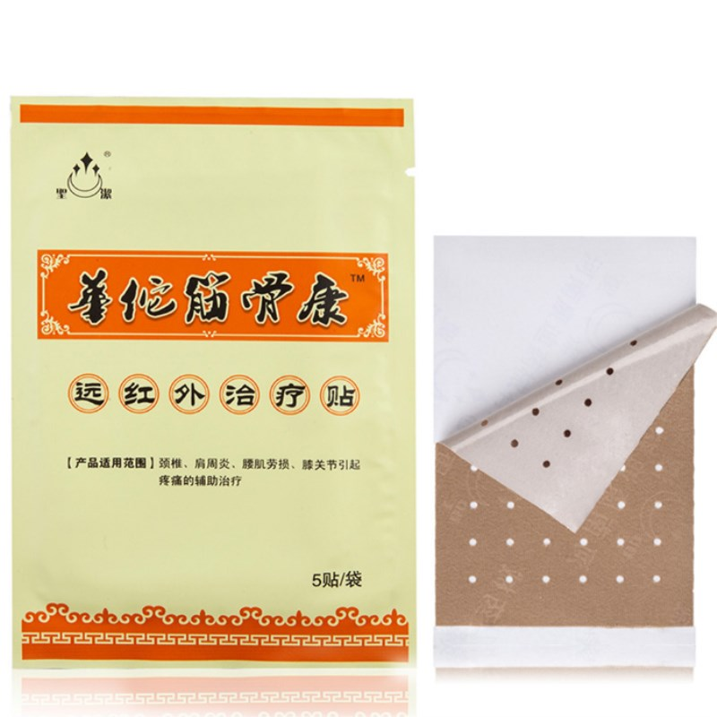 100Pcs Far IR Treatment Paste Relief Balm Chinese Medical Herb Plasters Joint Muscle Back Pain Body Massage Muscle Back Pain