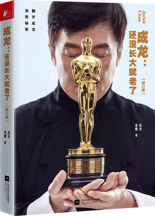 Jackie Chan's First Autobiography Getting Old Before Growing Jackie Chan Romantic Loving Story In Chinese Edition