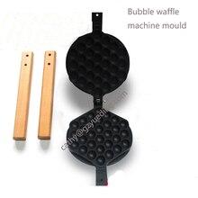Doğrudan fabrika fiyat yumurta waffle makinesi kalıp kabarcık waffle fırın tepsisi demir Eggettes kalıp yapışmaz Plaka