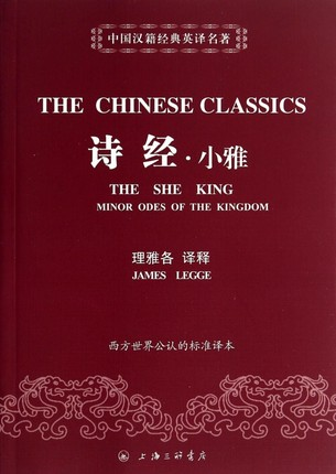 Bilingual  The Chinese Classics:The She King Minor Odes Of The Kingdom In Chinese And English