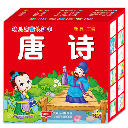 New Chinese Characters Early Education Enlightenment Literacy Card For Infants Age 0-3 Chinese Tang Poetry Cards With Pinyin