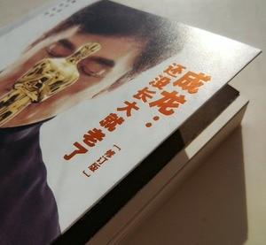 Image 2 - Jackie Chan ilk otobiyografi almak eski önce büyüyen Jackie Chan romantik loving hikayesi çin baskı