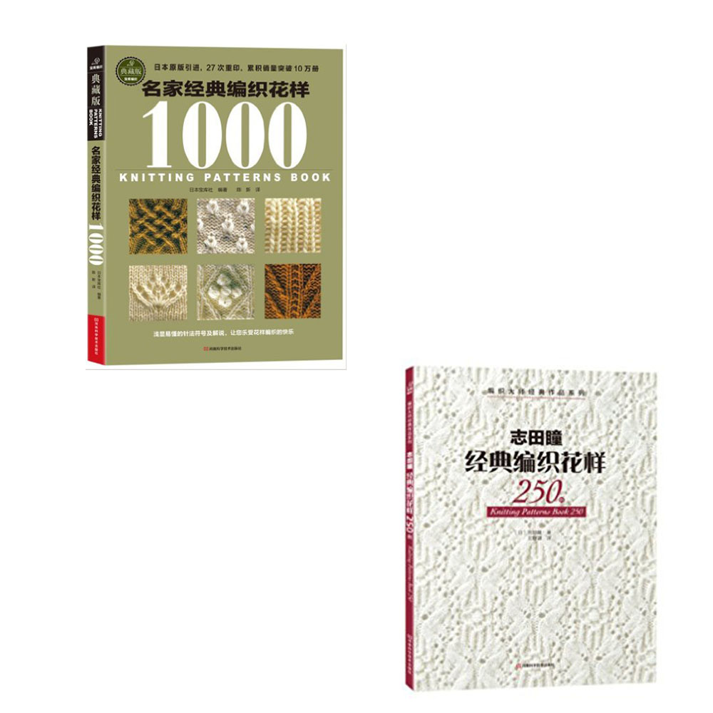 2pcs/set Japanese Knitting Patterns Book With 1000 Different Weave Pattern And 250 Textbook In Chinese Edition