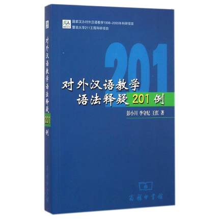201 cases of Chinese teaching grammar explanation HSK teaching reference books new hsk grammar succinctly scouring 6