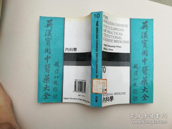 English And Chinese Practical Chinese Medicine . 10. Bilingual Internal Medicine Book