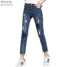2017 Корейской Моды Джинсы Женщина Случайные Свободные Ripped BF Стиль Шаровары Старинные Тонкий Джинсы Женщин Плюс Размер WP79