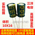 10pcs High frequency and low resistance 35V470UF LED Electrolytic capacitor 470UF 35V 10X16