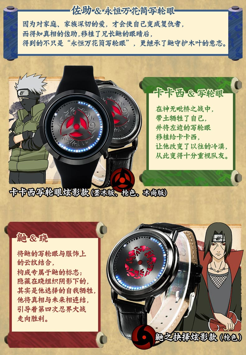 Naruto Uchiha Sasuke Sharingan Dynamic Rotate Led Watch Waterproof Touch Screen Digital Light Wristwatch Cosplay Props Gift New Quality First Novelty & Special Use Costumes & Accessories