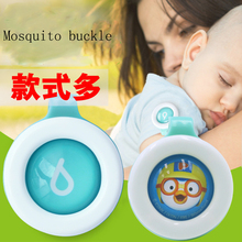 Children mosquito repellent anti - mosquito bracelet baby pregnant women anti - mosquito button baby mosquito medal repellent(China)