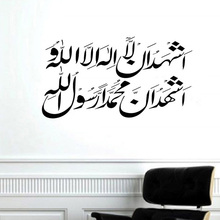 Islamic Allah Calligraphy Art Wall Sticker Home Decoration Vinyl Decals Many Colors For Choose