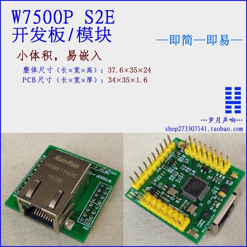 W7500P S2E Development Board Module Serial Port to Ethernet