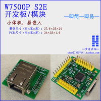 Placa de desarrollo/módulo de puerto serie a Ethernet W7500P-S2E