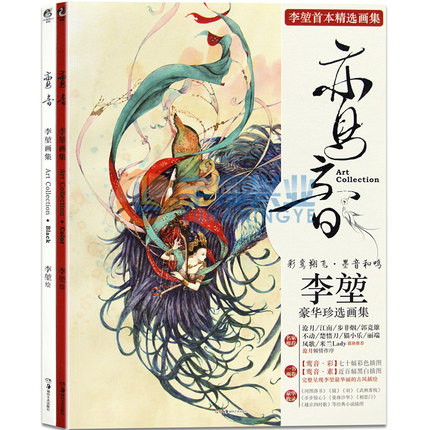 2pcs/set Color Painting& Line Drawing Book For Ancient Beauty Characters Flower Wing Chinese Painting Textbook For Copy