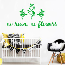 Free shipping no rain,no flowers Wall Stickers Modern Fashion Wall Sticker For Living Room Bedroom Home Decoration цена