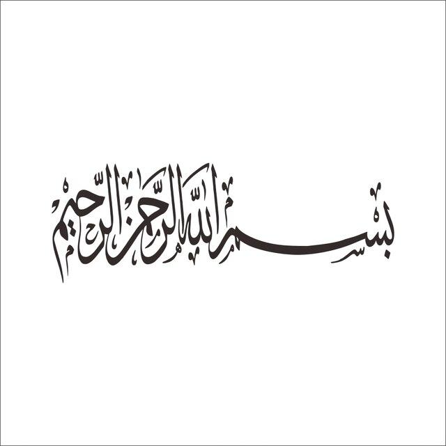 wall stickers  muslim arabic home decorations islam decals god allah quran mural art wallpaper home decorati 4