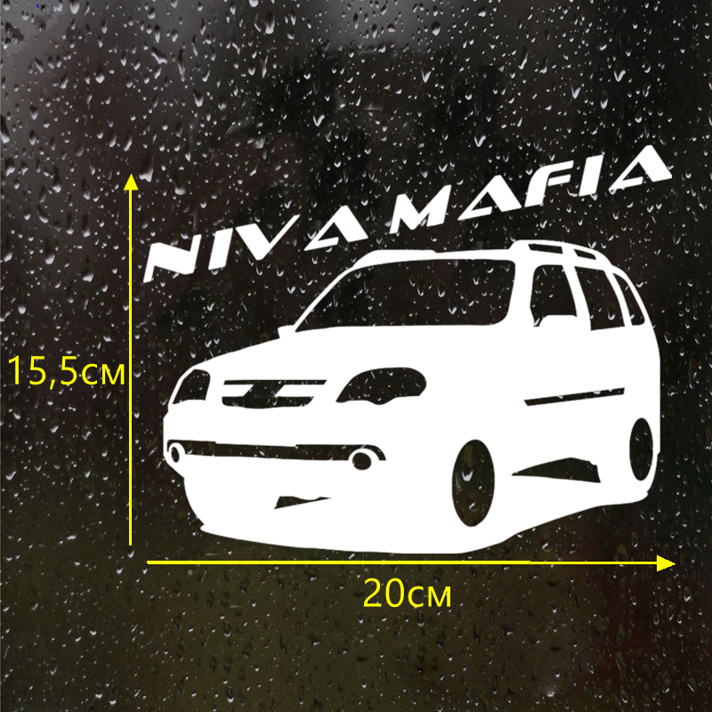 CS 189 15 5 20cm niva mafia funny car sticker and decal silver black vinyl auto car stickers in Car Stickers from Automobiles Motorcycles