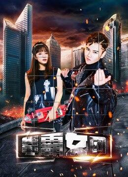 《拳霸女团》2016年中国大陆动作,歌舞电影在线观看