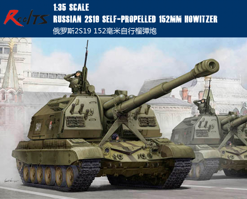 все цены на RealTS Trumpeter model 05574 1/35 russian 2s19 self-propelled 152mm howitzer plastic model kit онлайн