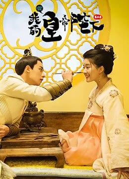 《哦!我的皇帝陛下 第二季》2018年中国大陆古装电视剧在线观看
